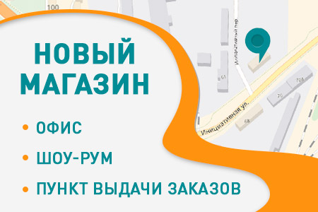 Новый магазин в Кемерово 883784d9bbc